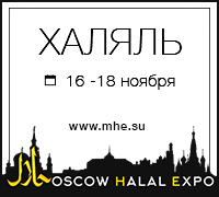 Moscow Halal Expo